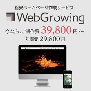 WebGrowing